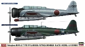 Nakajima B5N/2 Type 97 Kate Model 1 & 3 Japanese Navy Attack Bomber (2 Kits) (Ltd Edition)