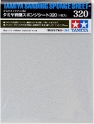 "Sanding Sponge Sheet 4.5""x5.5"" (5mm thick) 320 Grit"